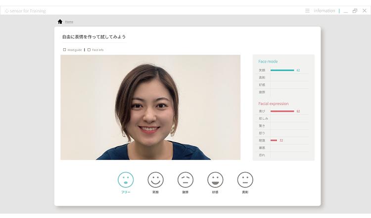 「心sensor for Training」の練習画面