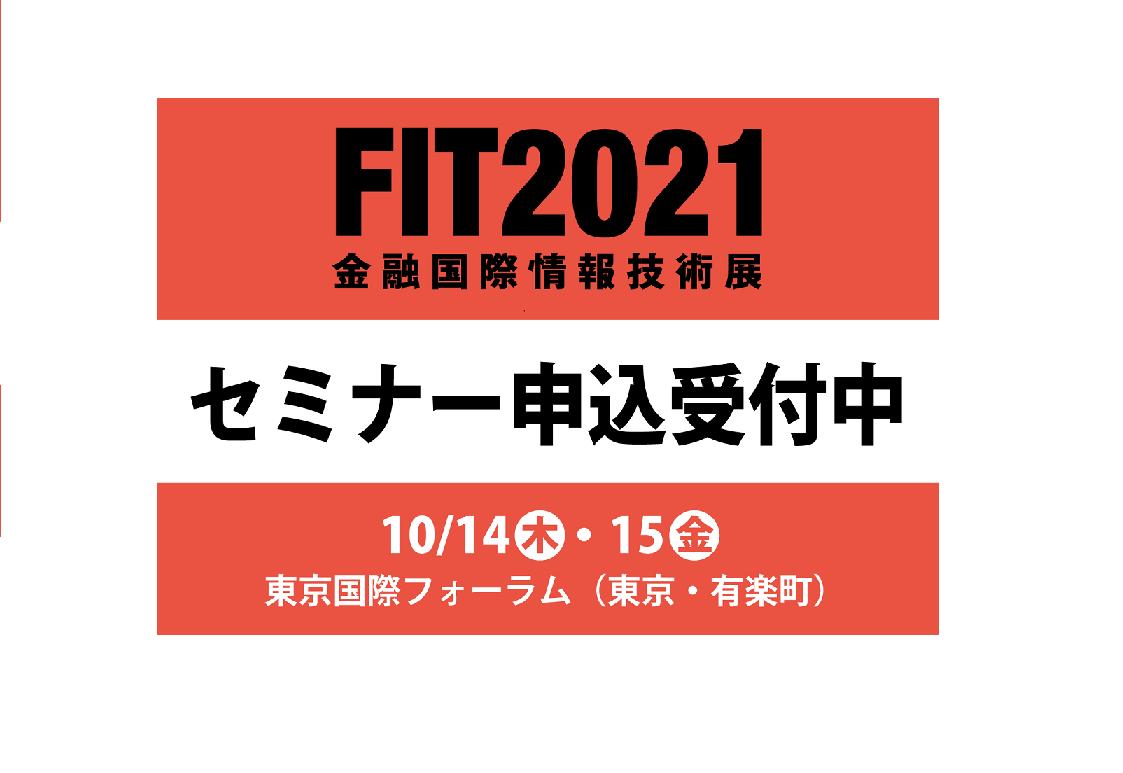 「FIT2021」で感情認識AIを使った金融機関の取組み事例を講演します!のサムネイル