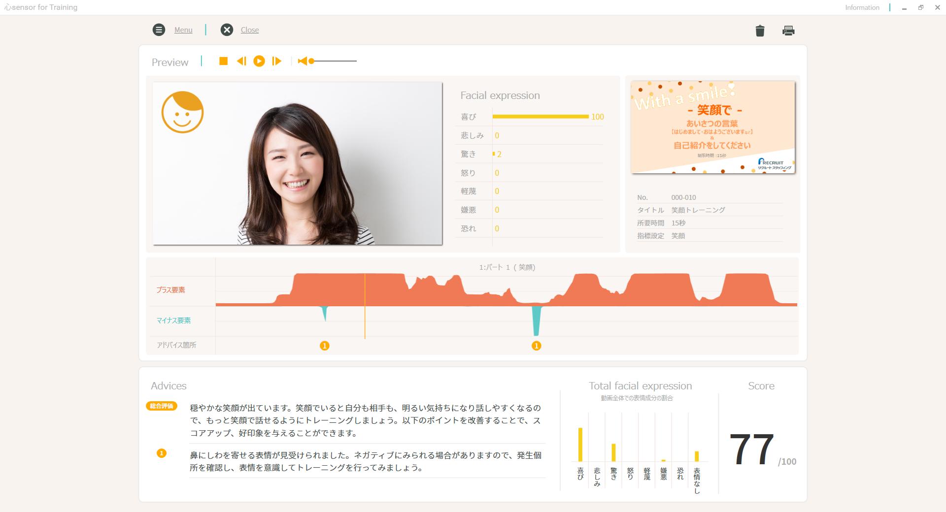 リクルートスタッフィング様 研修での表情トレーニングに心sensor for Trainingを採用のサムネイル
