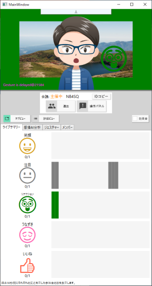 開発中の「心sensor for Communication」が日本経済新聞で紹介されましたのサムネイル