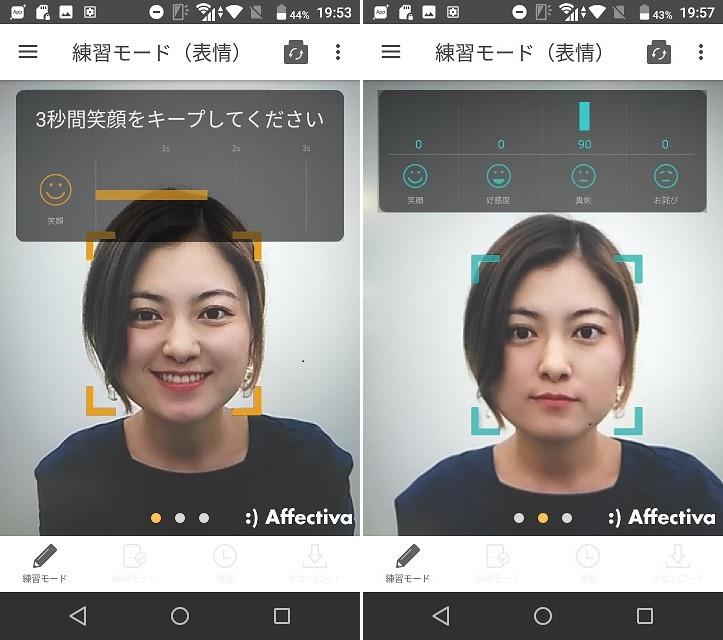 明治安田生命様 営業向け表情トレーニングに心sensor for Trainingを採用のサムネイル