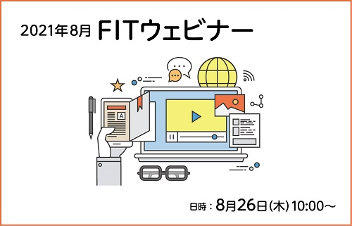 8月26日(木)に開催されるオンラインイベント「FITウェビナー」に登壇します!のサムネイル